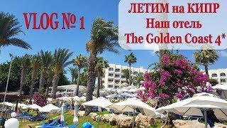 ЛЕТИМ на КИПР! Наш отель The Golden Coast 4* в Протарасе / прогулка в  Cristal Springs 4* VLOG № 1