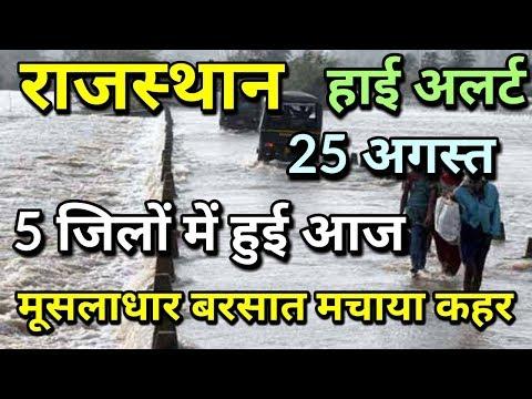 राजस्थान के 5 जिलों में आज हुई मूसलाधार बरसात,मौसम की जानकारी ! Mausam ki Janakri June ka mausam