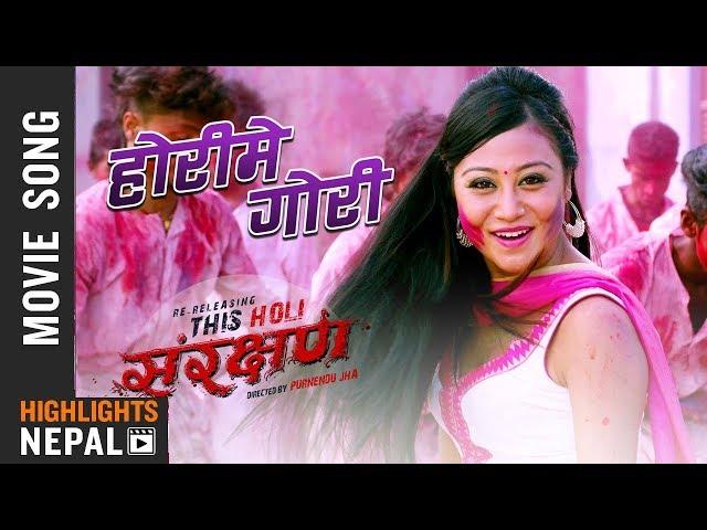 Thumnail of Horime Gori | Sanrakshan Movie Song Ft. Saugat Malina