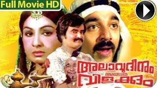 Malayalam Full Movie - Allauddinum Albhutha Vilakkum - Full Length Movie