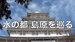 高画質島原城と城下町!!水の都島原めぐりおすすめの観光地R¡i¡/ShimabaraCastle,Nagasaki,Japan