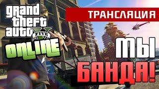 GTA Online (PC) - МЫ БАНДА![Стрим]