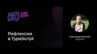 Александр Богачёв — Рефлексия в TypeScript