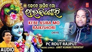 Kebe Asiba Mo Rai Keshari I Oriya Krishna Bhajan I PC ROUT RAJPUT I New Latest Audio Song