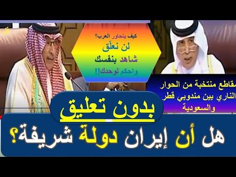 مندوب قطر يقول ايران دولة شريفة ومندوب السعودية يرد هنيئا لكم بإيران!