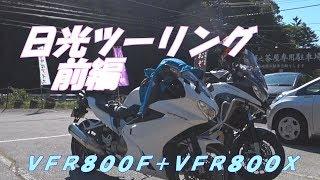 秋!日光ツーリング前編VFR800F+VFR800X【お連れ動画】