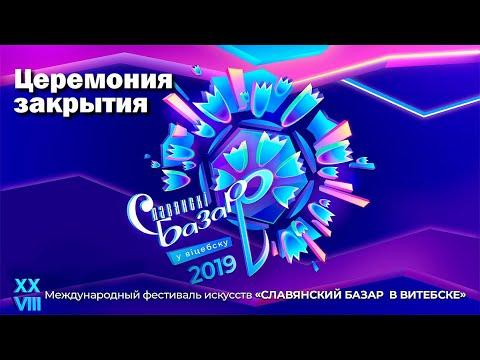 Церемония закрытия фестиваля искусств Славянский базар в Витебске - 2019 (Беларусь 1, 15.07.2019)