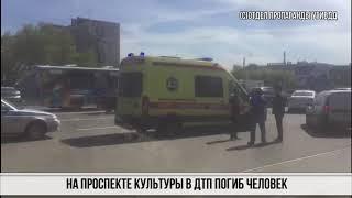 На проспекте Культуры в ДТП погиб человек