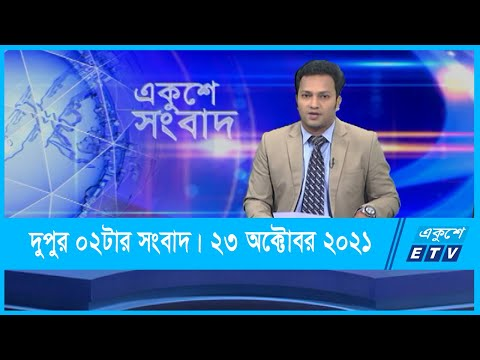 02 PM News || দুপুর ০২টার সংবাদ || 23 October 2021 || ETV News