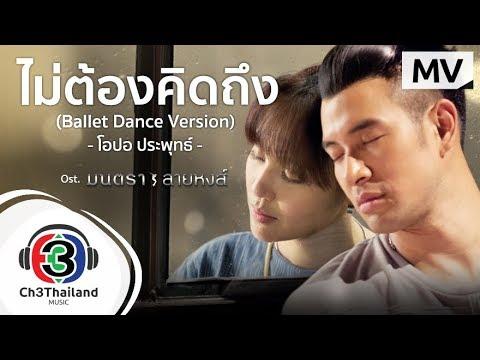 ไม่ต้องคิดถึง (Ballet Dance Version) Ost.มนตราลายหงส์ - โอปอ ประพุทธ์