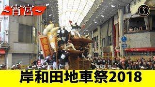 岸和田だんじり祭り2018~宵宮~ -制作mujin-