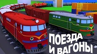 Мультфильм про паровозы. Изучаем грузовой и пассажирский поезда, виды вагонов.