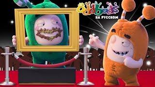 ЧУДДИКИ: Я - Звезда! | Смешные мультики для детей