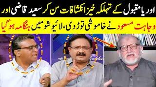 Orya Maqbool's Fiery Statements   Saeed Qazi & Wajahat Masood   Face To Face with Ayesha Bakhsh  GNN