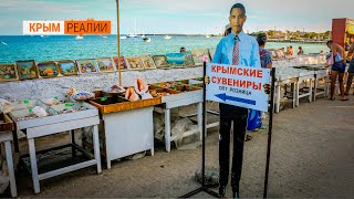 Что стало с Крымом без украинских туристов | Крым.Настоящий ТВ
