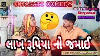 લાખ રૂપિયા નો જમાઈ ।। Lakh Rupiya noa Jamai ।। Gujarati comedy videos ।। Riyaba । Rajbha । Madhakaka