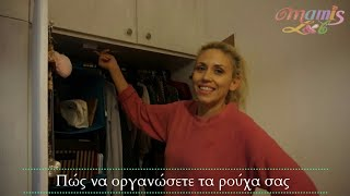 Οργάνωση ντουλάπας / Clothes Organisation