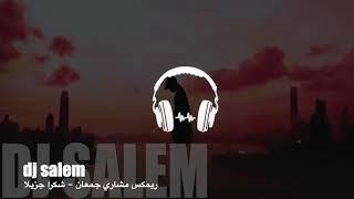 ريمكس مشاري جمعان - شكرا جزيلا تحميل MP3