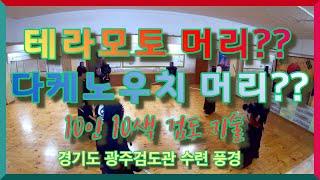 10인 10색 검도 기술 - 경기도 광주검도관 수련 풍경
