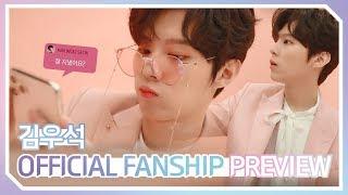 KIM WOO SEOK OFFICIAL FANSHIP PREVIEW|김우석 팬십 미리보기!