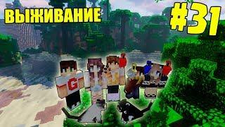 МАЙНКРАФТ ВЫЖИВАНИЕ #31 | НАШЛИ ДЖУНГЛИ И ПРИРУЧИЛИ КОТИКОВ  / ВАНИЛЬНОЕ ВЫЖИВАНИЕ В minecraft