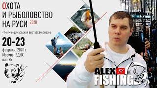 Рыбалка выставка в новосибирске февраль 2020