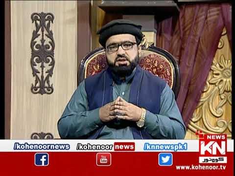 Program Istakhara 30 Dec 2020 | Kohenoor News Pakistan