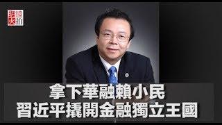 拿下華融賴小民,習近平撬開金融獨立王國(《明鏡人物》2018年4月17日)