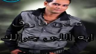 على فاروق:اغنية ايه اللى جرالك