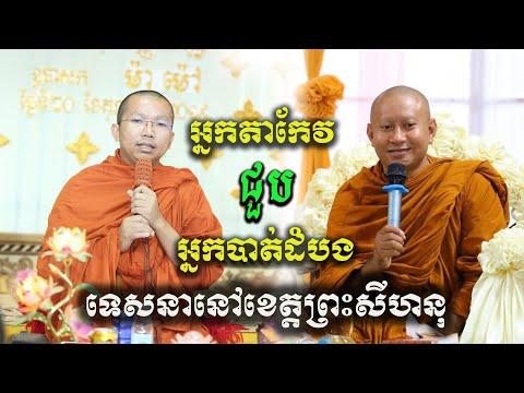 ជួន កក្កដា និង ហាក់ សៀងហៃ ទេសនាគ្រែ២ នៅខេត្តព្រះសីហនុ Dharma talk by Choun kakada CKD