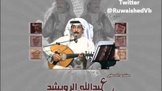 عبدالله الرويشد -_- الوداع تحميل MP3