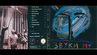 Звуки Му - ZVUKI MU 1989