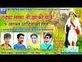 Tantya Mama Ni Jhanki || 9 August Vishv Adivasi Divas Songs || Kamlesh Chouhan, Vinesh Akhade