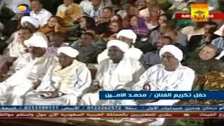 تحميل اغاني محمد الأمين - ود مدني MP3