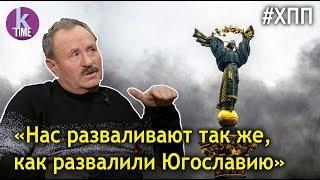Владимир Быстряков о главных бедах Украины
