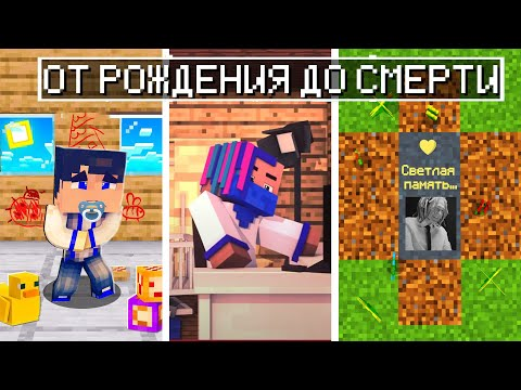 ShadowPriestok ОТ РОЖДЕНИЯ ДО СМЕРТИ В МАЙНКРАФТ