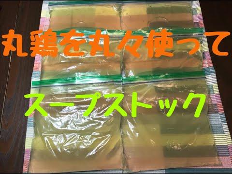 , title : '『丸鶏でスープストック』下処理、調味料編