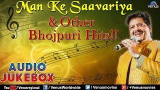 Udit Narayan Man Ke Saavariya Bhojpuri Hits Audio Jukebox