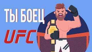 ЧТО, ЕСЛИ ты боец UFC