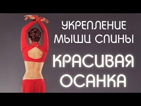 Гимнастическая палка упражнения для осанки