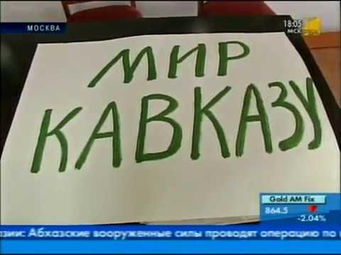 РБК. Новости. 2008.08.09 18.00