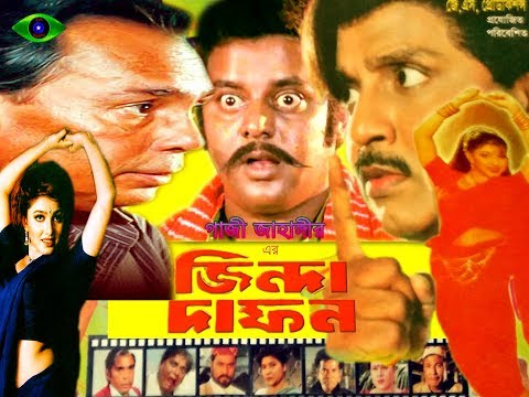 Bangla Movie JINDA DAFON l Rubel l Eka l Dipjol l Foridi