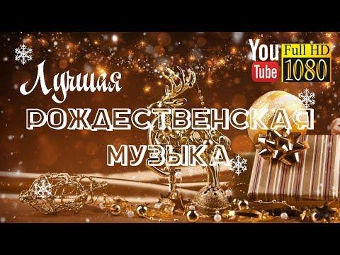 30 мин ❄ Лучшая Рождественская Музыка ❄ Красивая Новогодняя Мелодия ❄ Релакс на Новый Год