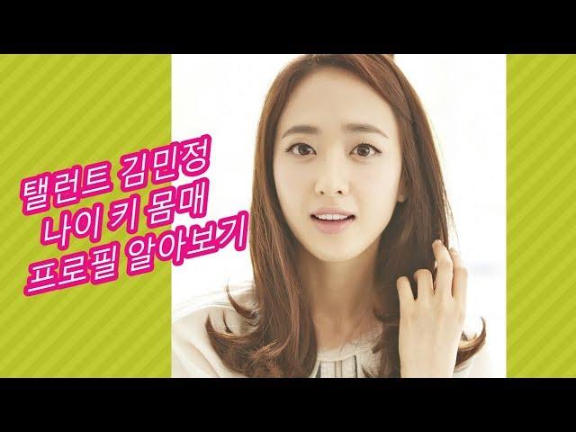 Pronunție video a 김민정 în Coreeană