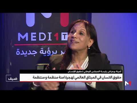العرب اليوم - شاهد: لقاء مع أمينة بوعياش رئيسة المجلس الوطني لحقوق الإنسان