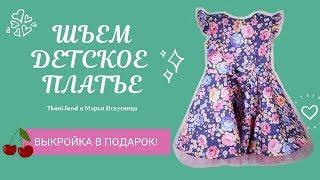 Как сшить Платье для девочки? Смотрите подробный мастер-класс. P.S. Выкройка в подарок