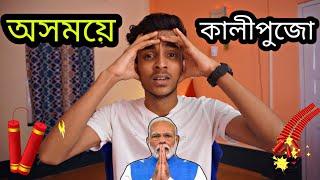 অসময়ে কালীপুজো 🔥   আজব বাঙালি   Boka Chondro   Rahul Dey
