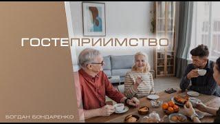 Гостеприимство - Богдан Бондаренко.