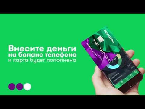 Зеленая карта банковская