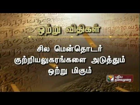 Mozhi-Arivom-20-04-2016-Puthiyathalaimurai-TV